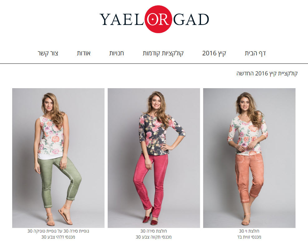 yael_or